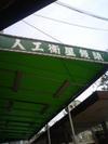Jinkoueisei