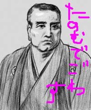 Saigoutanomu