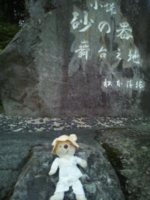 Shimane_018