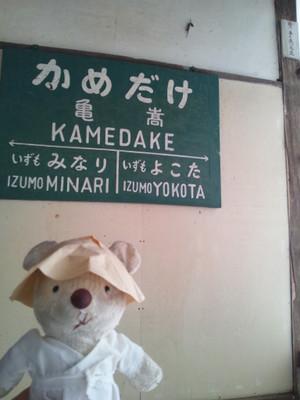 Shimane_021